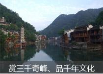 千赢国际qy142凤凰精品三日游赏三千奇峰品千年文化