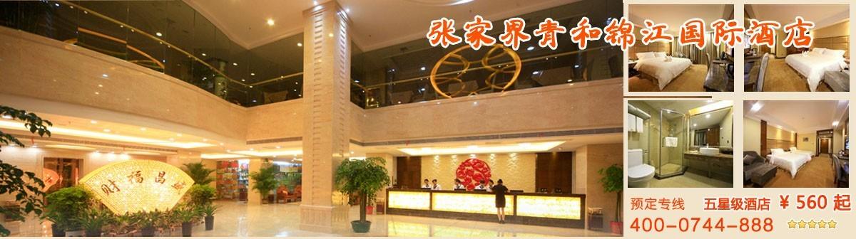 酒店幻灯片广告3