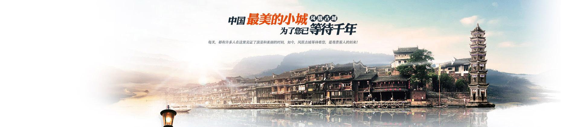 千赢国际qy142凤凰精华四日游
