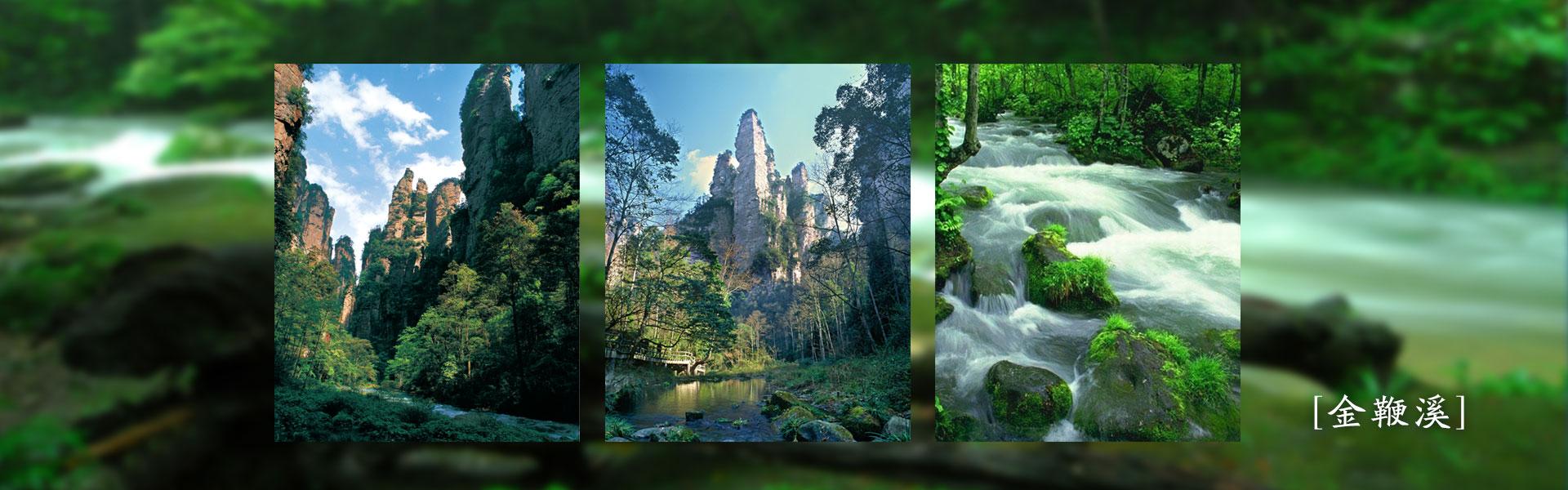 金鞭溪-最美丽的峡谷